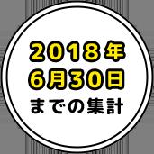 2018年6月30日までの集計